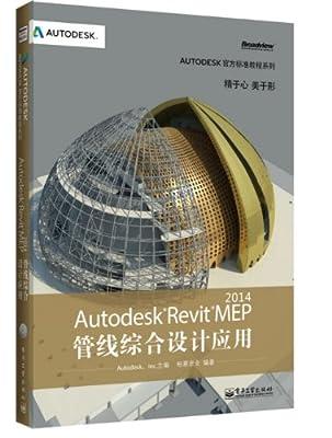 Autodesk官方标准教程系列:Autodesk Revit MEP 2014管线综合设计应用.pdf
