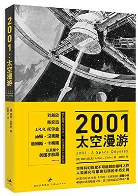 2001:太空漫游.pdf