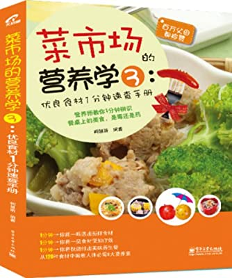 菜市场的营养学3:优良食材1分钟速查手册.pdf