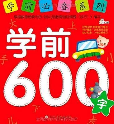 学前必备系列:学前600字.pdf