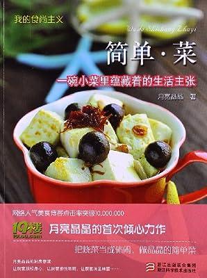 我的食尚主义•简单•菜:一碗小菜里蕴藏着的生活主张.pdf