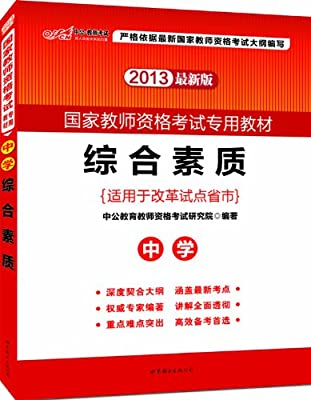 中公版•2013国家教师资格考试专用教材:综合素质中学.pdf