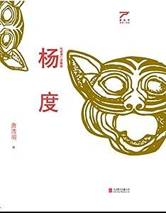 杨度:全3册 (唐浩明文集・长篇历史小说)