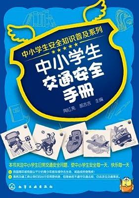 中小学生安全知识普及系列:中小学生交通安全手册.pdf