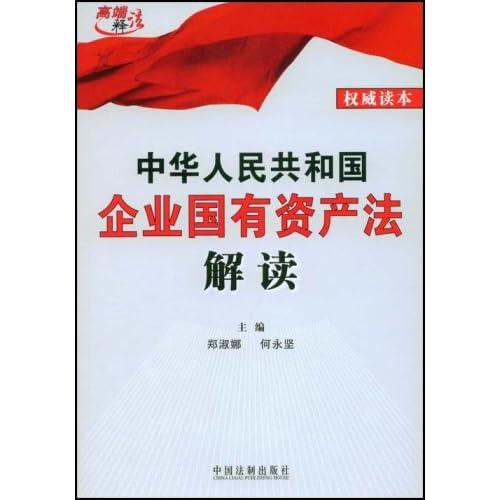 中华人民共和国企业国有资产法解读