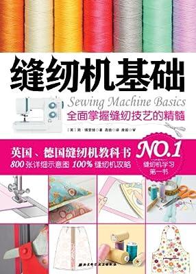 缝纫机基础:全面掌握缝纫技艺的精髓.pdf