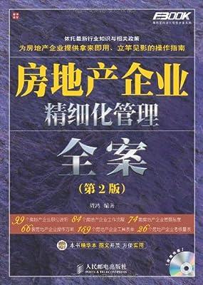 房地产企业精细化管理全案.pdf