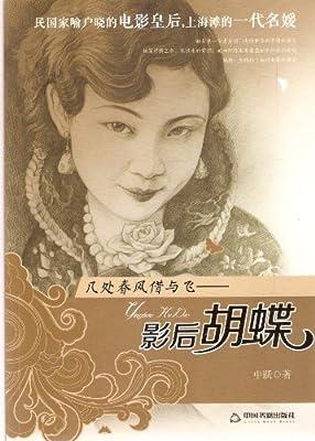 几处春风借与飞:影后蝴蝶.pdf