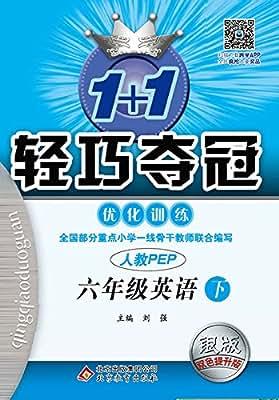 1+1轻巧夺冠·优化训练:六年级英语.pdf