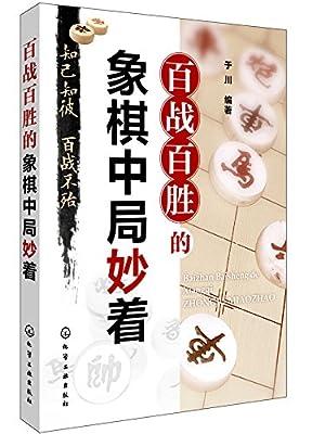 百战百胜的象棋中局妙着.pdf