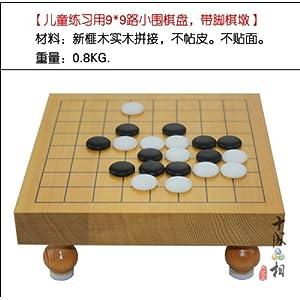 十成品相 3公分厚新榧木9路小棋盘/儿童练习用围棋盘
