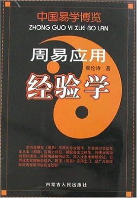 中国易学博览:周易应用经验学.pdf
