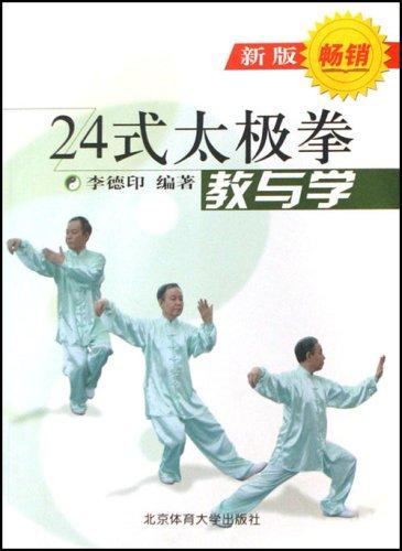 24式太极拳教与学高清图片