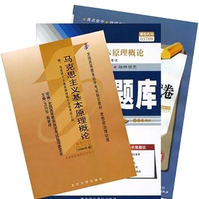 马克思主义基本原理概论课程代码.pdf