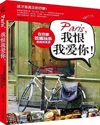Paris,我恨我爱你!在巴黎吃喝玩乐的法式生活.pdf