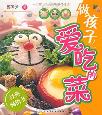 做孩子爱吃的菜.pdf