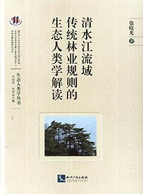 清水江流域传统林业规则的生态人类学解读.pdf
