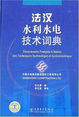 法汉水利水电技术词典.pdf