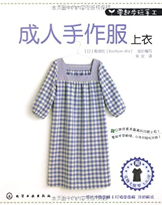 成人手作服•上衣.pdf
