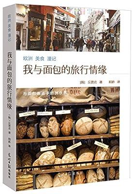 欧洲美食漫记:我与面包的旅行情缘.pdf