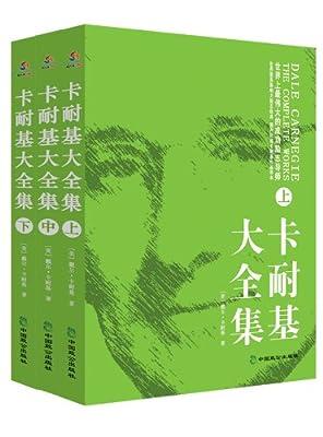 畅销版权威译本:卡耐基大全集.pdf