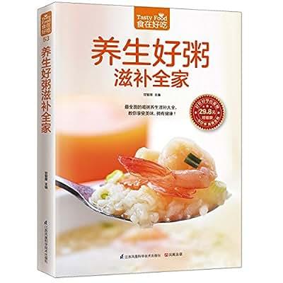 养生好粥滋补全家.pdf