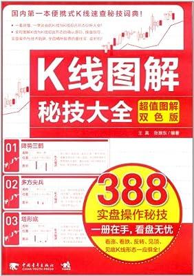 K线图解秘技大全.pdf