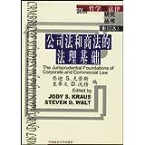 公司法和商法的法理基础(影印本)/剑桥哲学和法律研究丛书