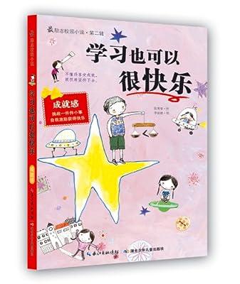 最励志校园小说第2辑:学习也可以很快乐.pdf
