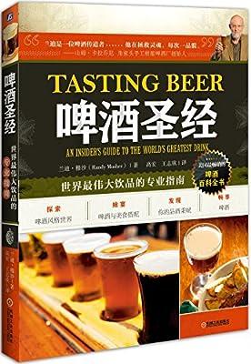 啤酒圣经:世界最伟大饮品的专业指南.pdf