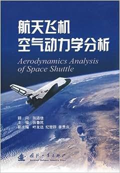 航天飞机空气动力学分析精装