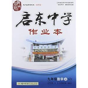 2012启东中学作业本 9年级数学上 HK