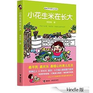 《悦妈手绘日记系列:小花生米在长大》 粥悦悦 书评