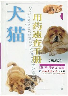 犬猫用药速查手册.pdf