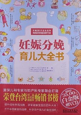 妊娠分娩育儿大全书.pdf
