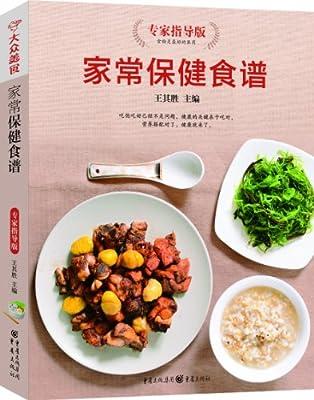 家常保健食谱专家指导版.pdf