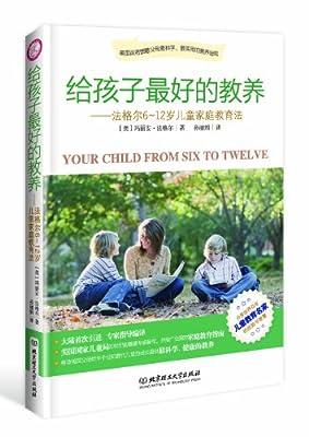 给孩子最好的教养:法格尔6-12岁儿童家庭教育法.pdf