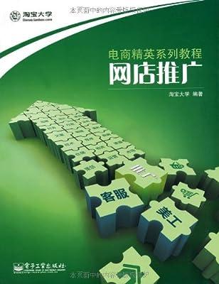 网店推广.pdf