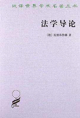 汉译世界学术名著丛书:法学导论.pdf