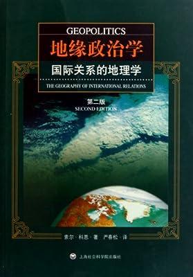 地缘政治学:国际关系的地理学.pdf