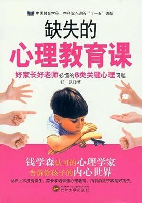 缺失的心理教育课:好家长好老师必懂的6类关键心理问题.pdf
