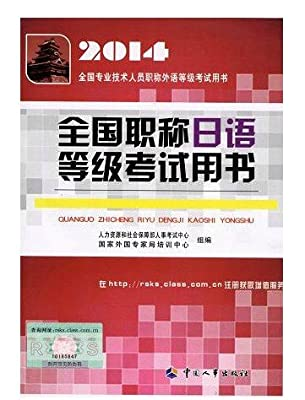 2014 全国职称日语考试教材+大纲+考试自学通+综合训练.pdf