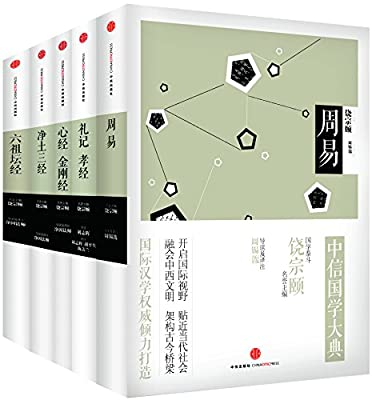 中信国学大典·第三辑.pdf