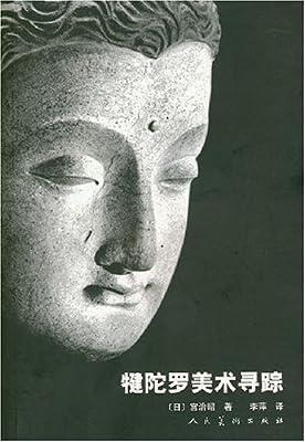 犍陀罗美术寻踪.pdf