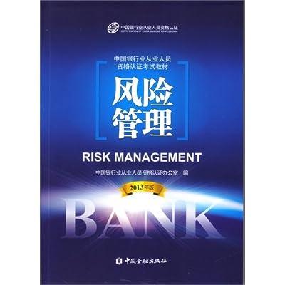 2013版中国银行业从业人员资格认证考试教材--风险管理.pdf