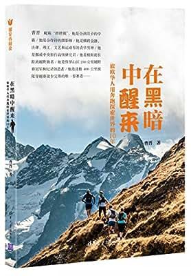 在黑暗中醒来:旅欧华人用奔跑探索世界的10年.pdf