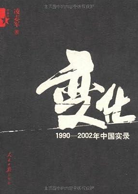 变化:1990-2002年中国实录.pdf
