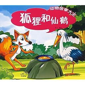 动物故事大王:狐狸和仙鹤