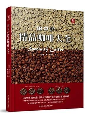 田口护精品咖啡大全.pdf
