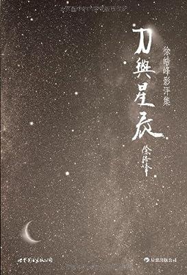 刀与星辰:徐皓峰影评集.pdf